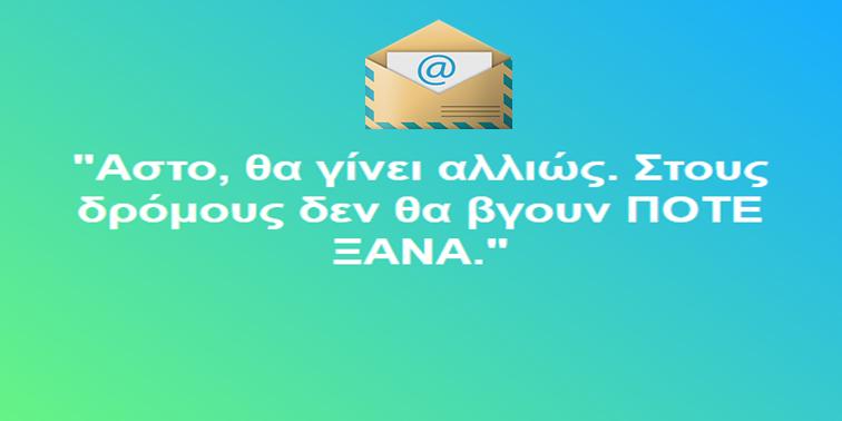 εμαιλ1